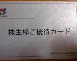 コロワイド優待カード