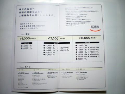IMGP2054