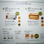 健康コーポレーションの株主優待カタログ