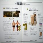 SDエンターテインメントの株主優待カタログ