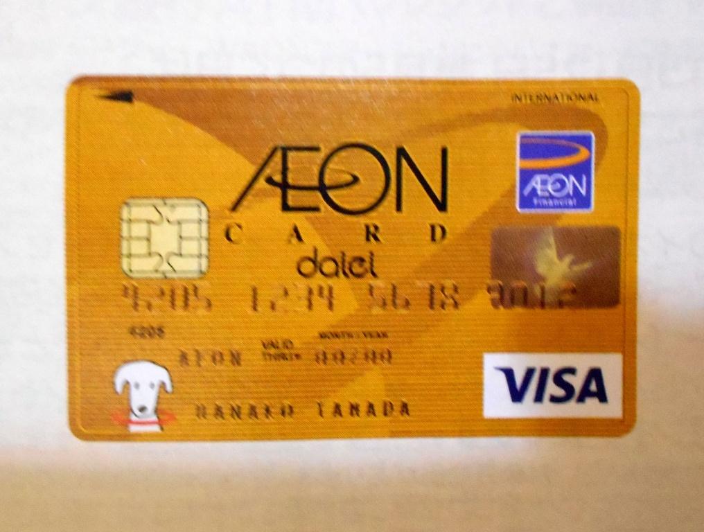イオンゴールドカードのお誘いが、、、