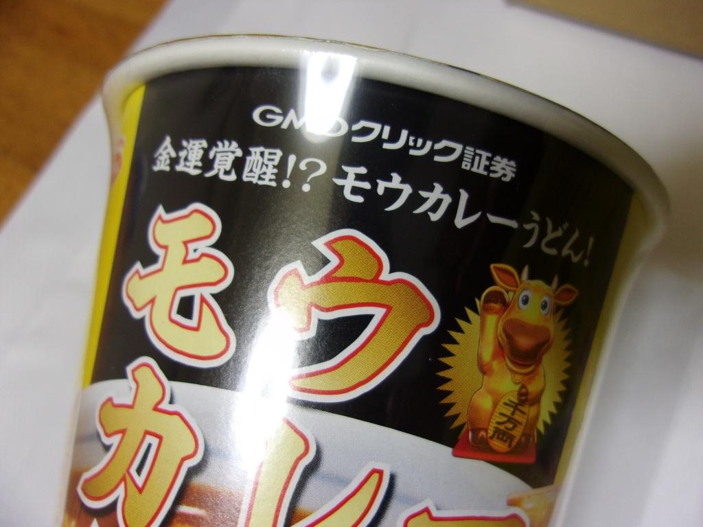 GMOクリックHD(7177)より、モウカレー うどんが届きました