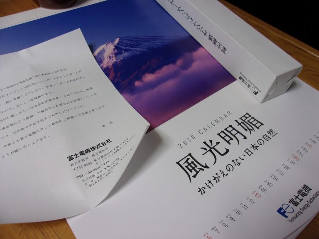 富士電機から株主優待のカレンダーが届きました