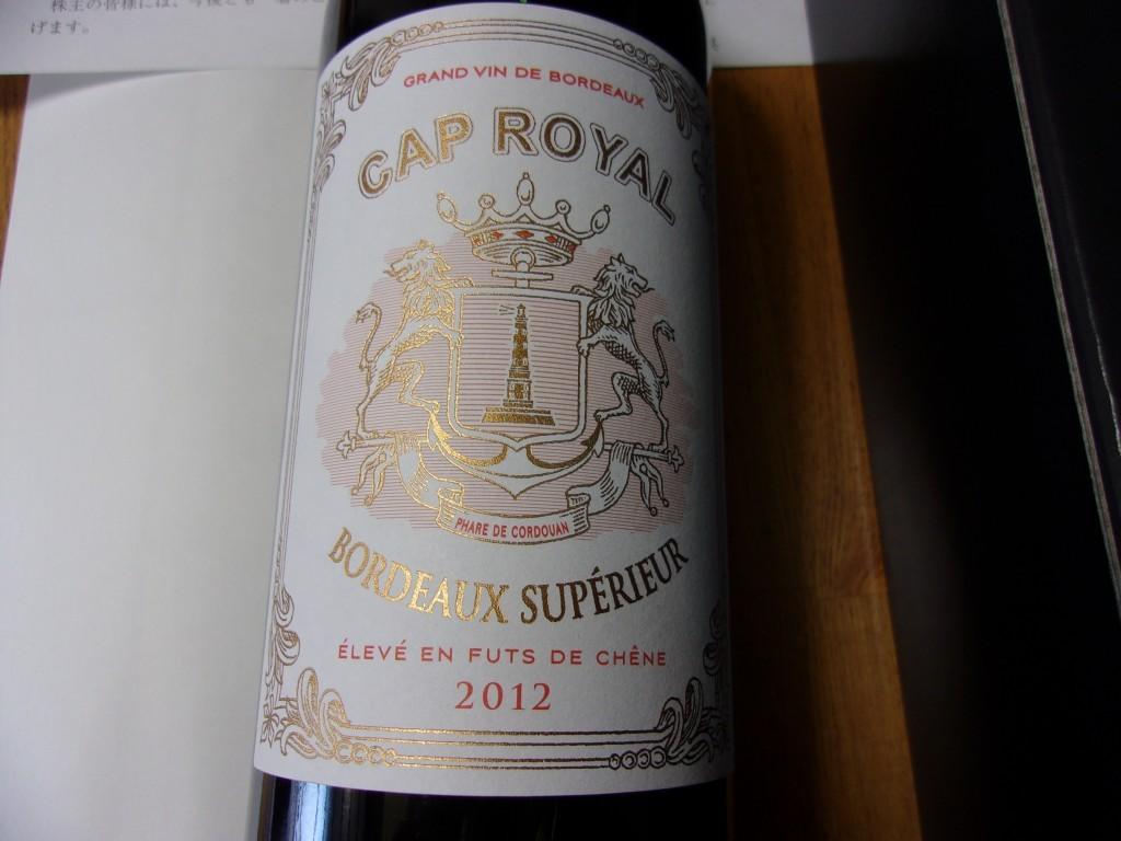 JFLA(2538)よりワインが届きました