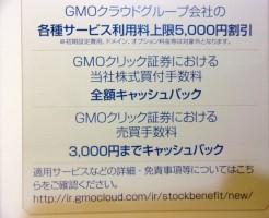 GMOクラウドの株主優待