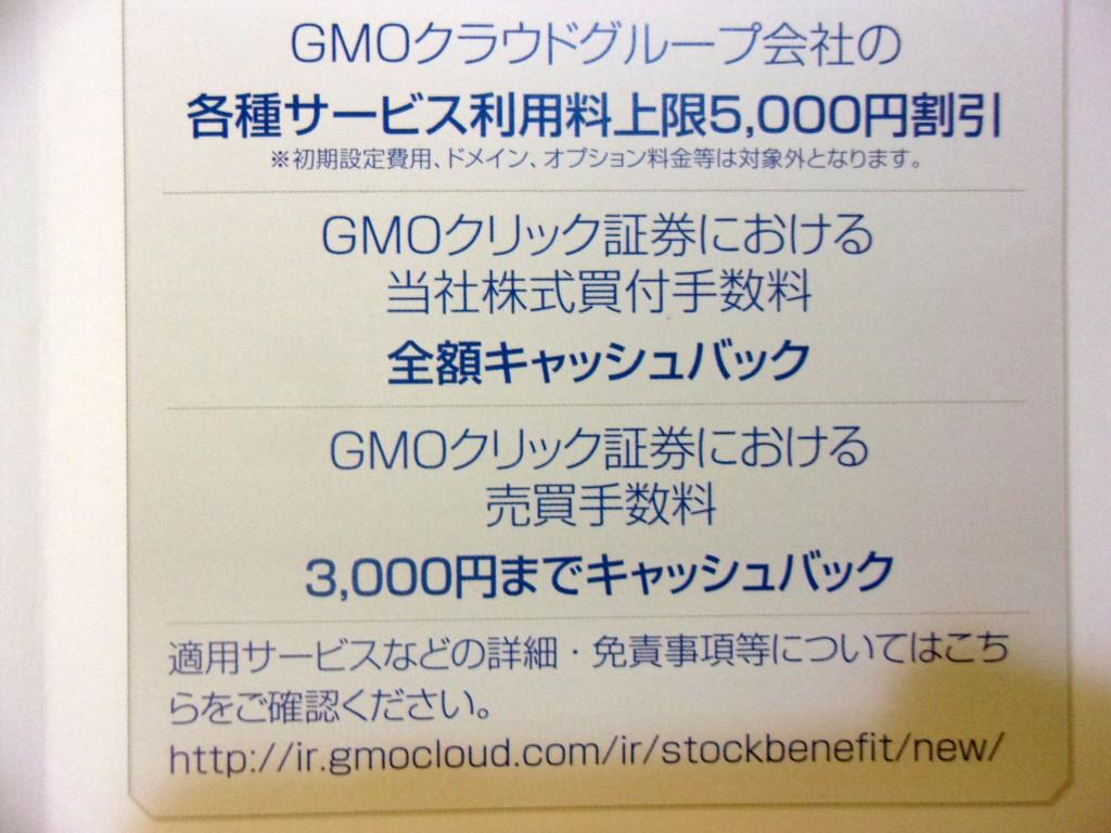 GMOクラウド (3788)から、株主優待が届いています