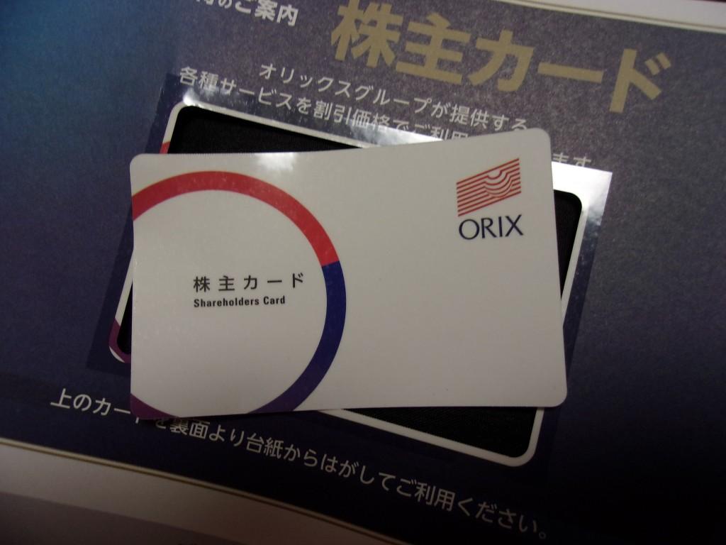 オリックス(8591)より株主優待が届きました