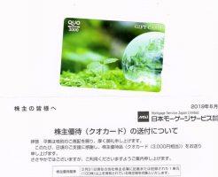 日本モーゲージサービスの株主優待