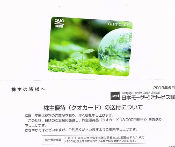 日本モーゲージサービス(7192)より株主優待到着